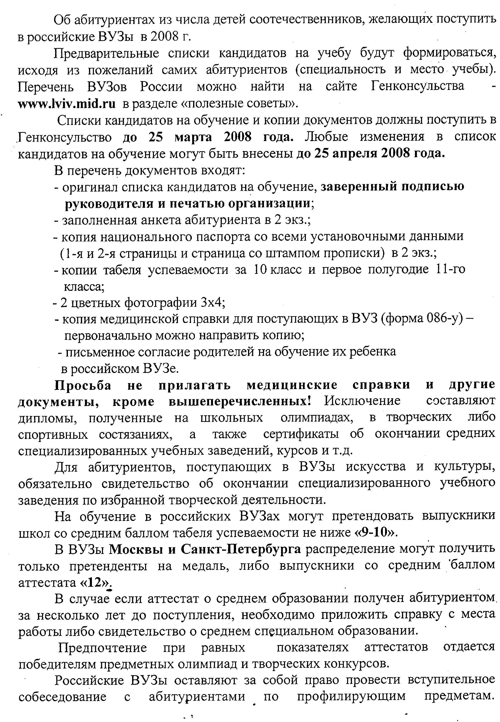 russ25.03.08